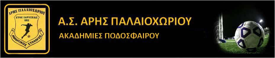 Α.Σ. ΑΡΗΣ ΠΑΛΑΙΟΧΩΡΙΟΥ