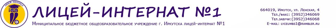 МБОУ г. Иркутска лицей-интернат № 1