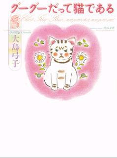 [大島弓子] グーグーだって猫である 第01-03巻