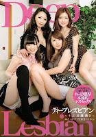 Misa Yuuki, Ryoko Murakami, Sayaka Yuuki and Tsukasa Minami – Deep Lesbian [VIS-038]
