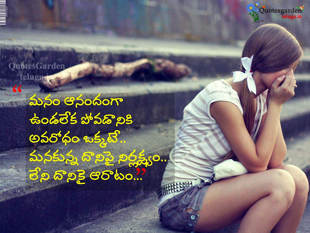Inspirational Quotes in Telugu-Best Life Quotes in Telugu - Beautiful quotes with images