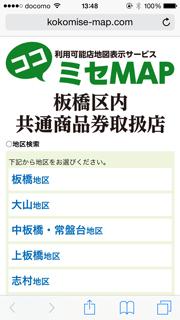板橋区内共通商品券取扱店検索・地図表示サービス 「ココミセMAP」