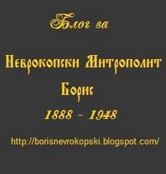 Блог за дядо Борис