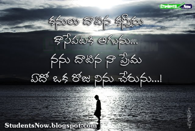 Miss U Love Quotes In Telugu : ... Miss You Quotes in Telugu, Telugu Greetings For Facebook, Telugu Miss