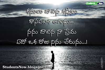 Miss You Quotes in Telugu, Telugu Greetings For Facebook, Telugu