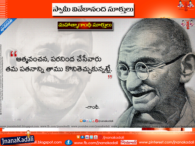 Every Thing Possible Best Life Quotes by Mahatma Gandhi in Telugu,Here is a Telugu Language nice Inspiring Gandhi Sayings about Everything possible, Nice Telugu Language Life Quotations and Messages Free, Popular Gandhiji Telugu Quotes and Messages, Simple Life Sayings and Nice Thoughts Wallpapers, Telugu  Mahatma Gandhi Inspiring Pics, Telugu Gandhiji Wallpapers with Telugu Quotations,
