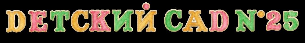 МДОУ детский сад общеразвивающего вида № 25