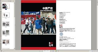 中国严控-2009年的新闻自由-截图