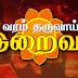 Varam Tharuvai Iraiva 21-11-14 Zee Tamil Show