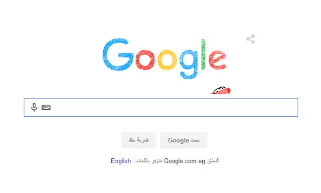 شعار جوجل الجديد