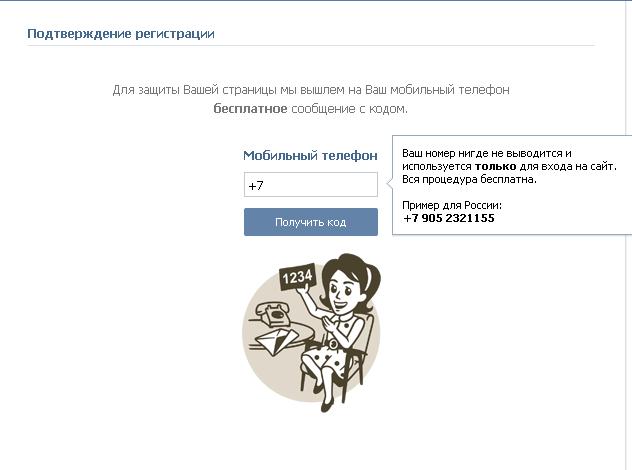 Регистрация в d вконтакте