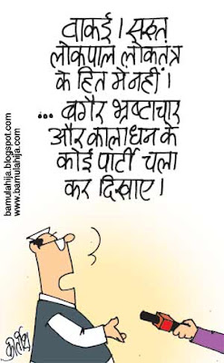 corruption in india, corruption cartoon, India against corruption, janlokpal bill cartoon, lokpal cartoon, indian political cartoon