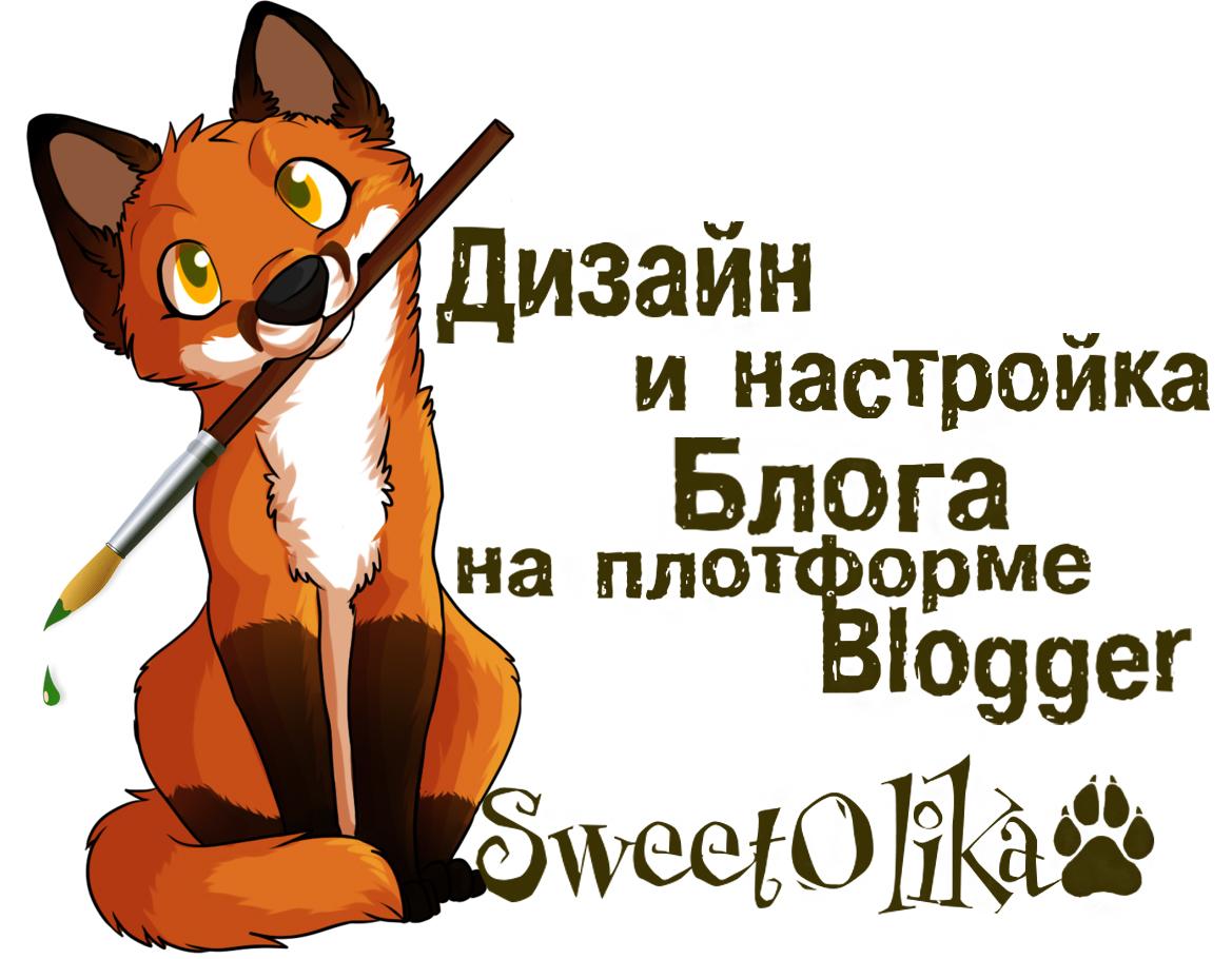 #blogdesign и немного информации =)
