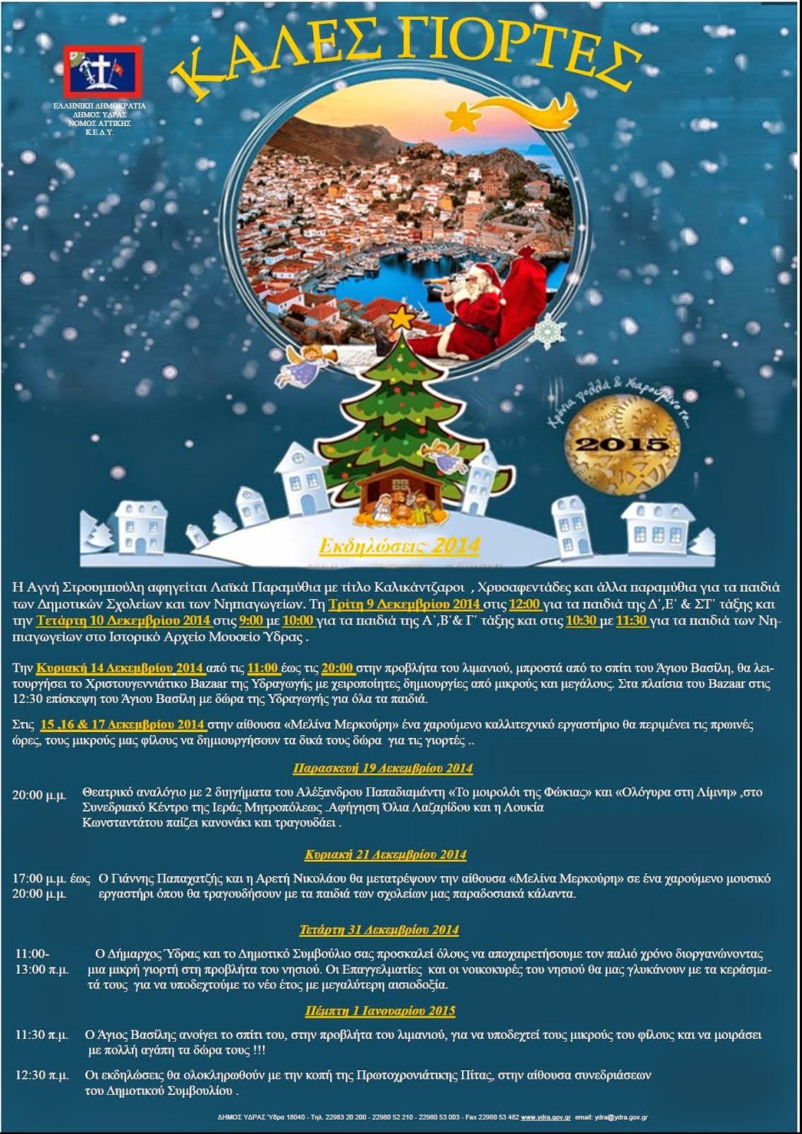 Δήμος Ύδρας: Πρόγραμμα Χριστουγέννων - Πρωτοχρονιάς