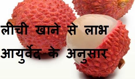 Lichi ke Aushdhiya Prayog