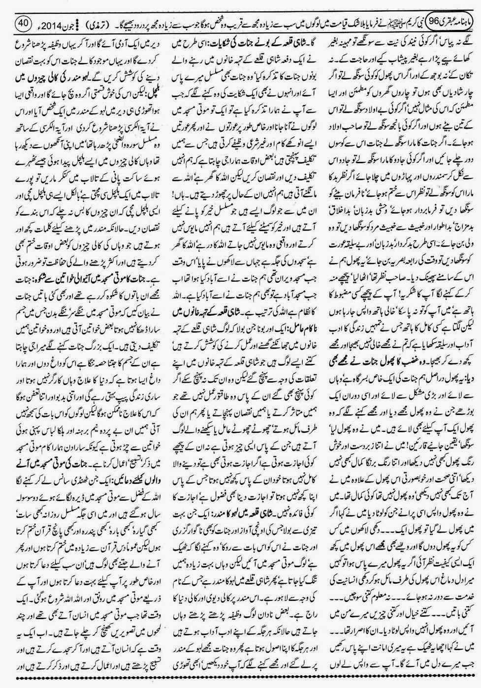 ubqari june 2014 page 40