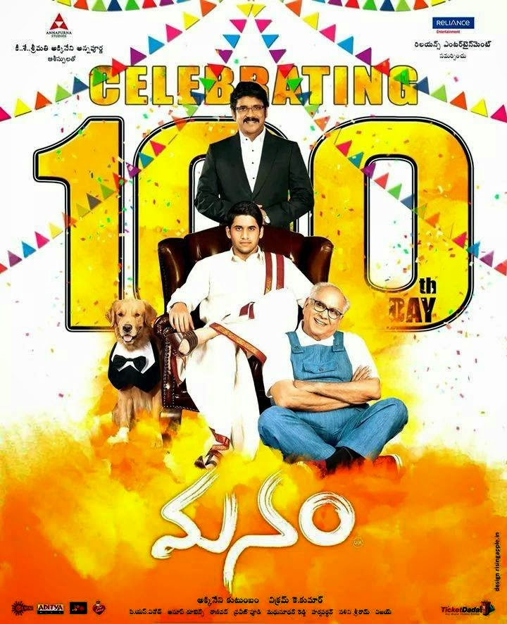 Manam Movie 100 days Posters | Stills | Nagarjuna