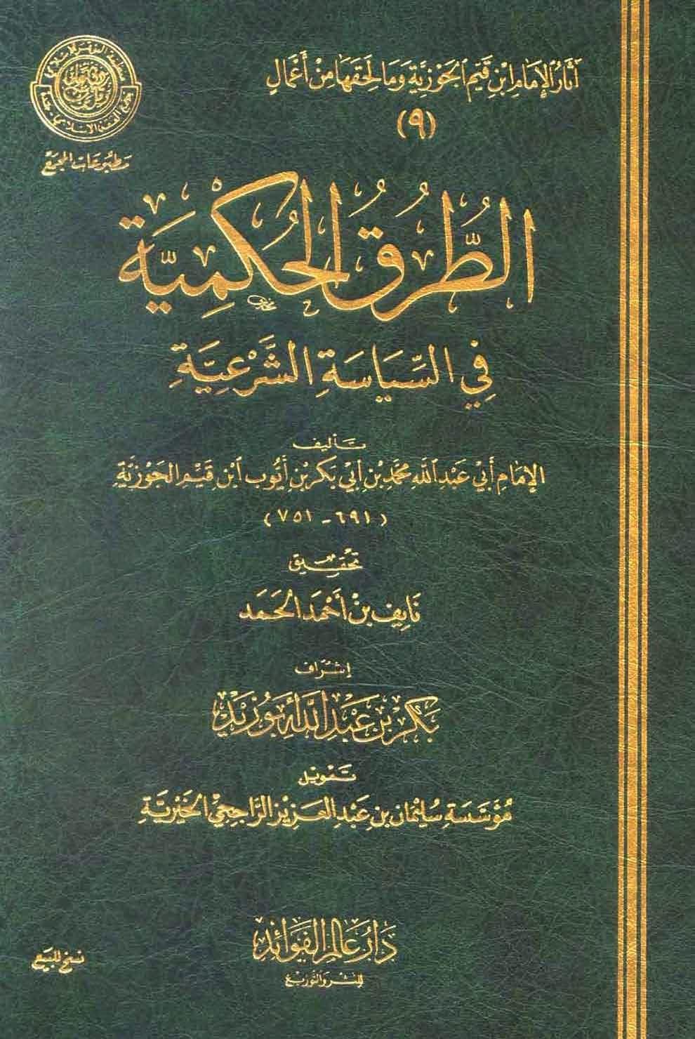 الطرق الحكمية في السياسة الشرعية - ابن قيم الجوزية pdf