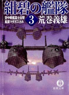 [荒巻義雄] 紺碧の艦隊 第01-03巻