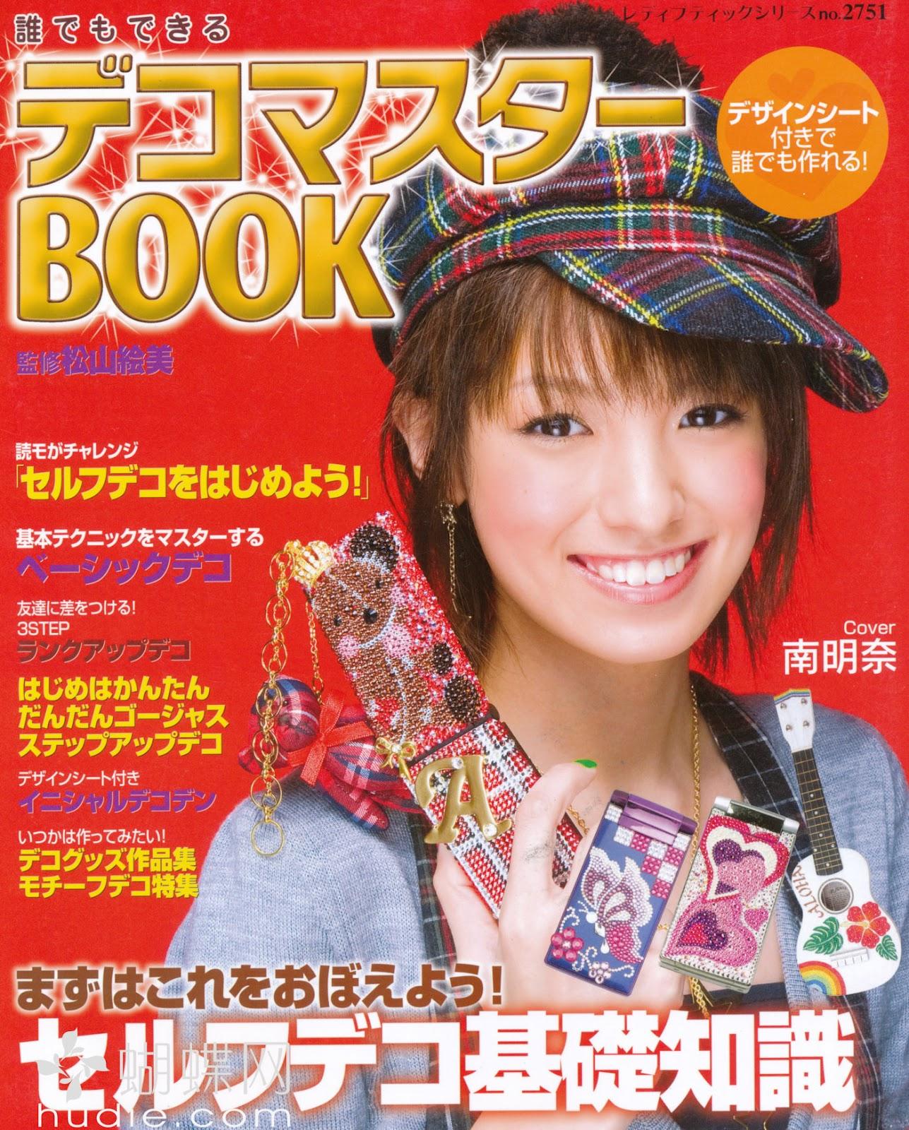 Deco Master (デコマスター) Book japanese magazine scans