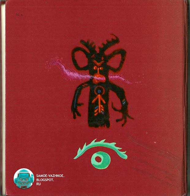 Магическая книга СССР для детей заклинанья колдовство волшебство странные рисунки загадочные красная обложка жаба лягушка чайник котелок зелья снадобья