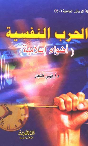 الحرب النفسية: أضواء إسلامية - فهمي النجار pdf