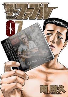 [南勝久] ザ・ファブル 第01-07巻