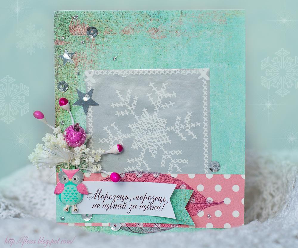 открытка детская новогодняя скрап, открытка сова, открытка девочке, открытка для крестницы