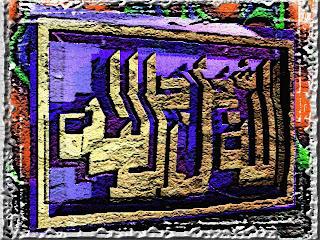 Karya Senirupa Desain Kaligrafi