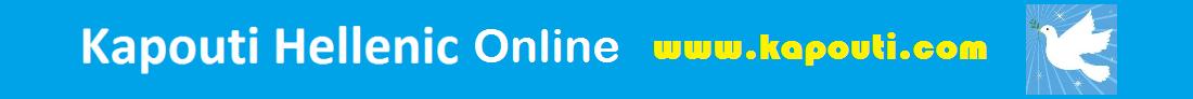 KAPOUTI HELLENIC Online