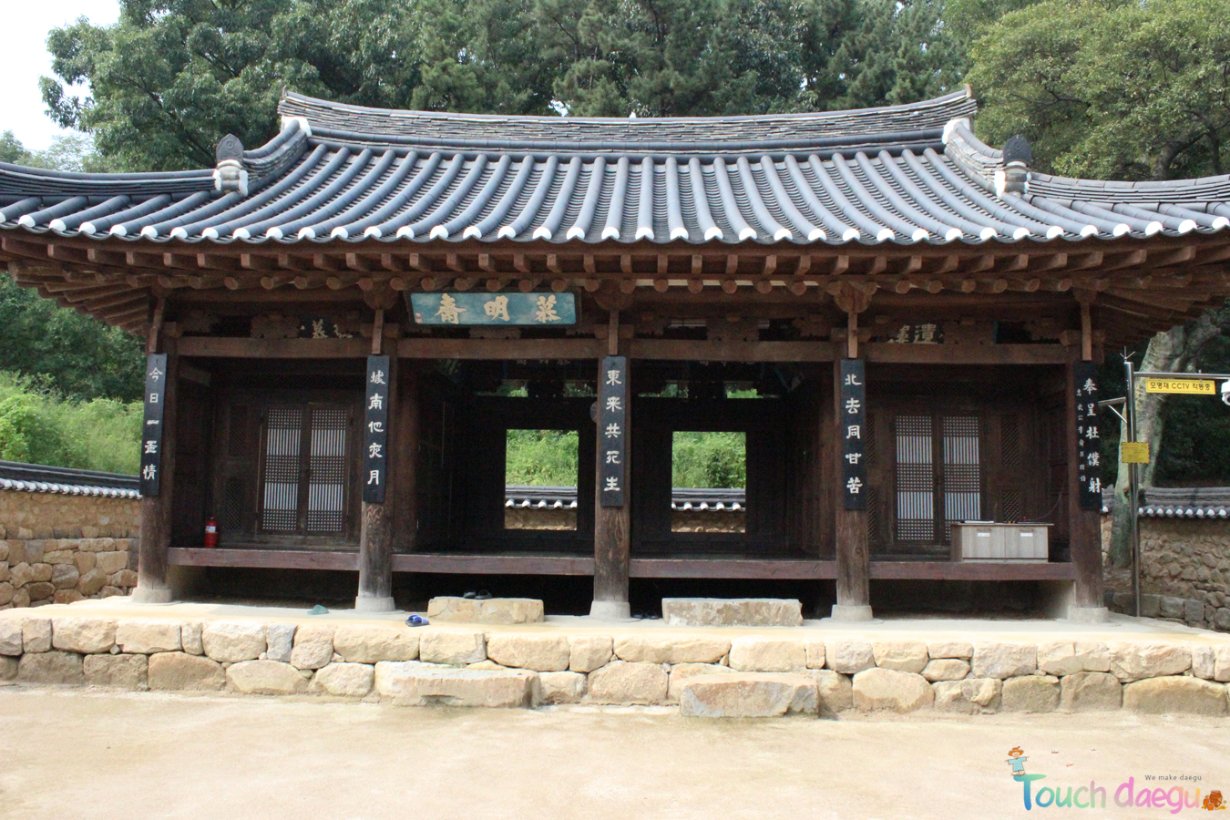 Momyeongjae 2