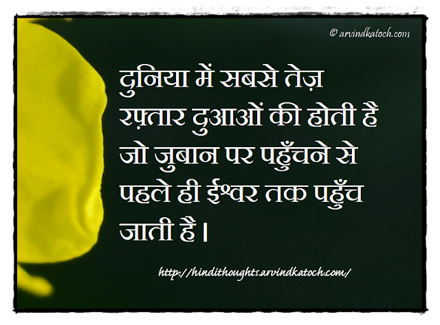 Hindi Thought, Quote, Prayers, God, Reach,