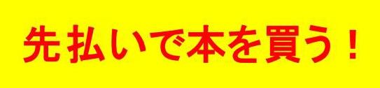 1冊2000円(税・送料込み)※今スグ購入可