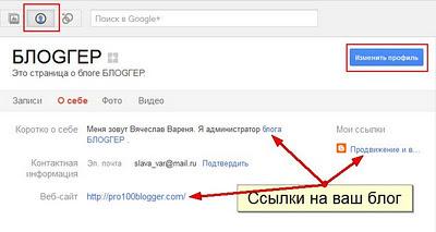 Профиль в Google плюс