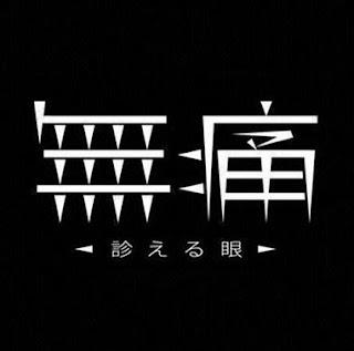 無痛~診える眼~ 第1話 2015年10月7日
