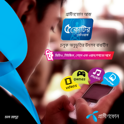 Grameenphone-Download-FREE-wallpapers-games-videos-animations-from-GP-Store.