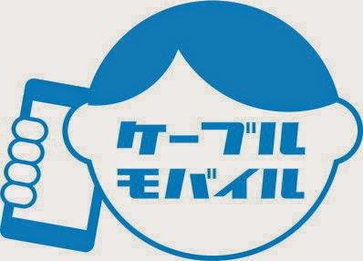 ケーブルモバイル:愛媛CATV