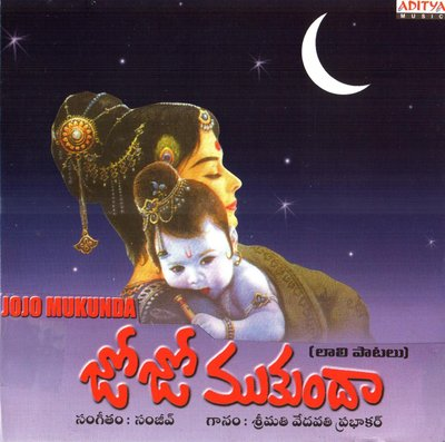Telugu Laali Patalu Lyrics