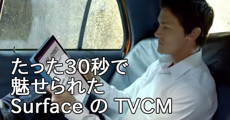 Surface pro 3 のTVCMが1カット撮影なので、結構見ちゃう