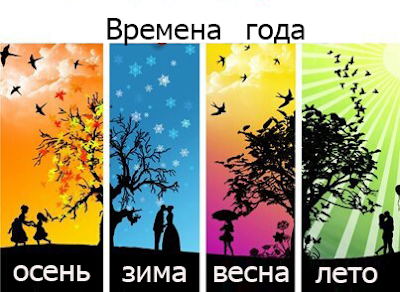Seasons of the year in Russian