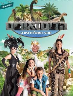 הדינוזאורים - מחזמר חדש בחנוכה 2015