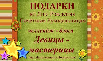 Подарки ко ДР Рукодельницам