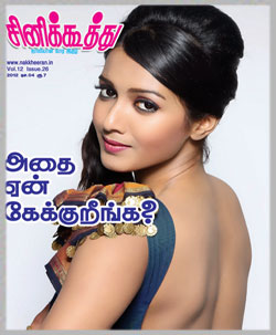 Download Cinikoothu 28-11-2012 | cinikoothu 28-11-12...