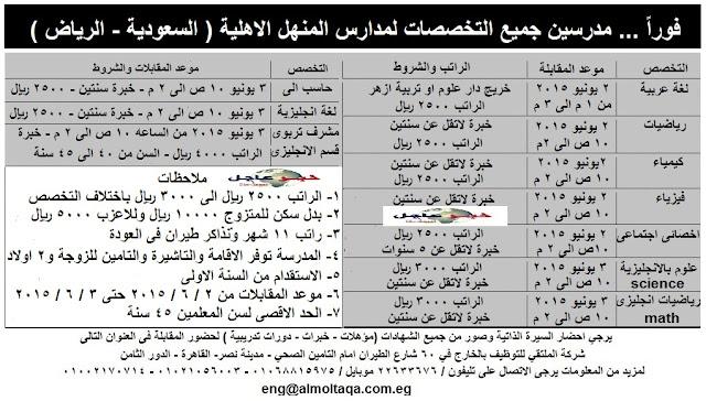 فوراً - مدرسين كل التخصصات لمدارس المنهل بالسعودية بمزايا كبيرة نهايتة 3 / 6 / 2015