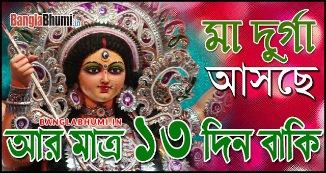 Maa Durga Asche 13 Din Baki - Maa Durga Asche Photo in Bangla