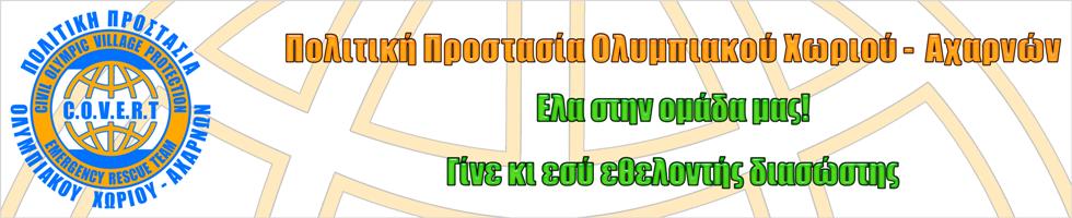 ΠΟΛΙΤΙΚΗ ΠΡΟΣΤΑΣΙΑ ΟΛΥΜΠΙΑΚΟΥ ΧΩΡΙΟΥ         ΑΧΑΡΝΩΝ
