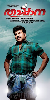Mammootty in thappana
