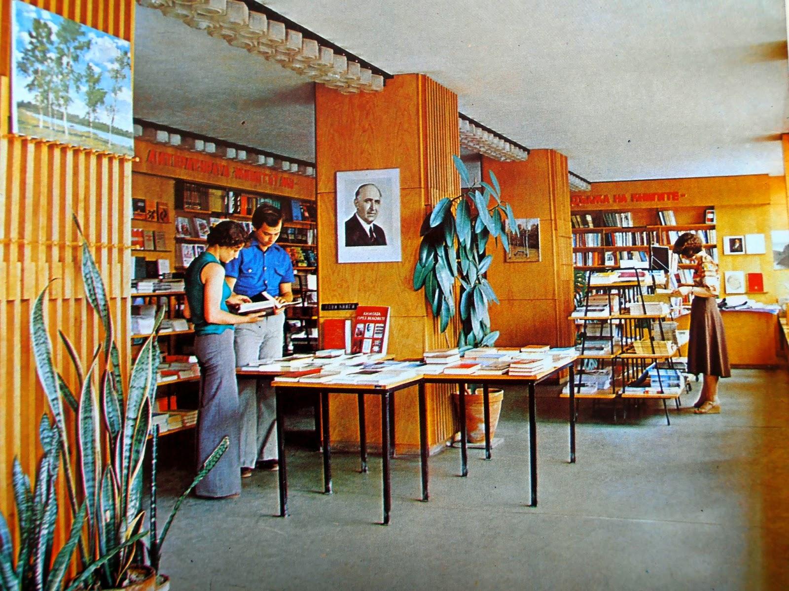 Книжарница в гр. Карнобат, 70-те