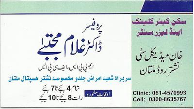 Professor Doctor Ghulam Mujtaba(Skin Specialist)