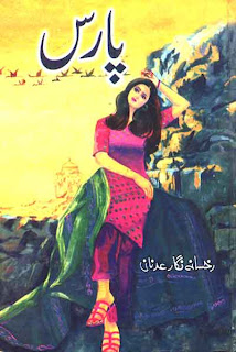 Paras By Rukhsana Nigar Adnan complete in pdf